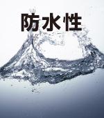 FTコートの防水性